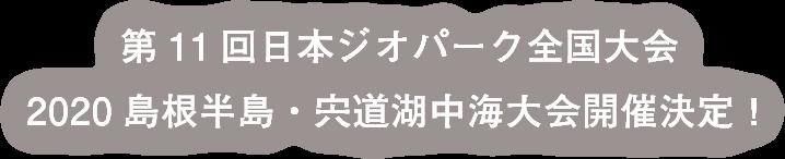 第11回日本ジオパーク全国大会 2020島根半島・宍道湖中海大会開催決定!