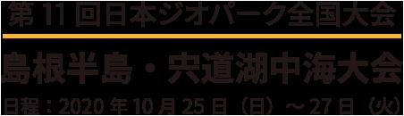 第11回日本ジオパーク全国大会 島根半島・宍道湖中海大会